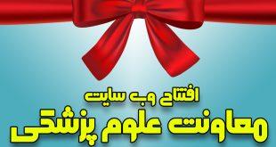 معاونت علوم پزشکی دانشگاه آزاد اسلامی قم