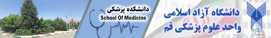 دانشکده علوم پزشکی دانشگاه آزاد اسلامی واحد علوم پزشکی قم